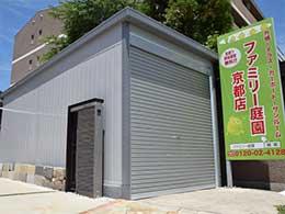 京都店 イナバ物置